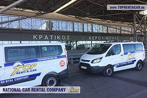 Autovermietung in Thessaloniki - Flughafen Маcedonia